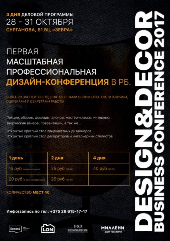 Европейская школа интерьера, дизайна и декора проводит бизнес конференцию!