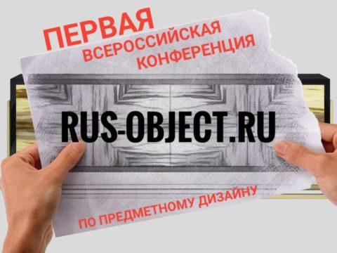 Всероссийская конференция по предметному дизайну