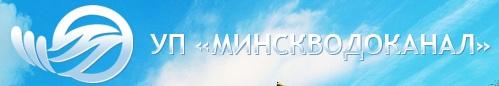 Минскводоканал